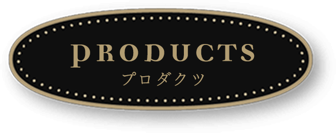 PRODUCTS(プロダクツ)