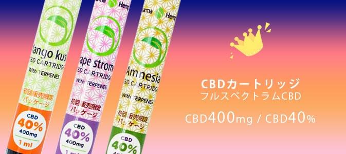 フルスペクトラム CBD カートリッジ