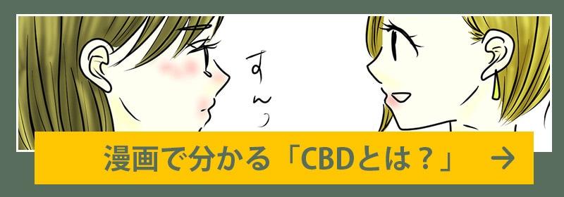漫画CBDとは