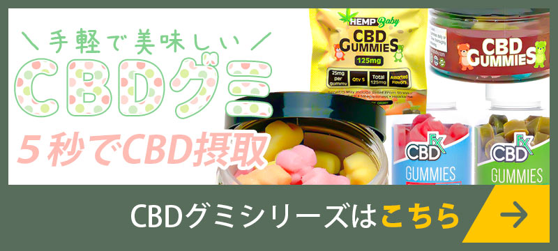 CBDグミ