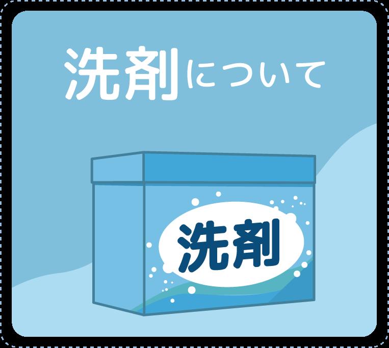 洗剤について