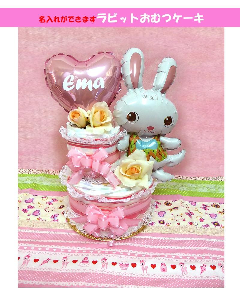 ウサギさんバルーンおむつケーキ