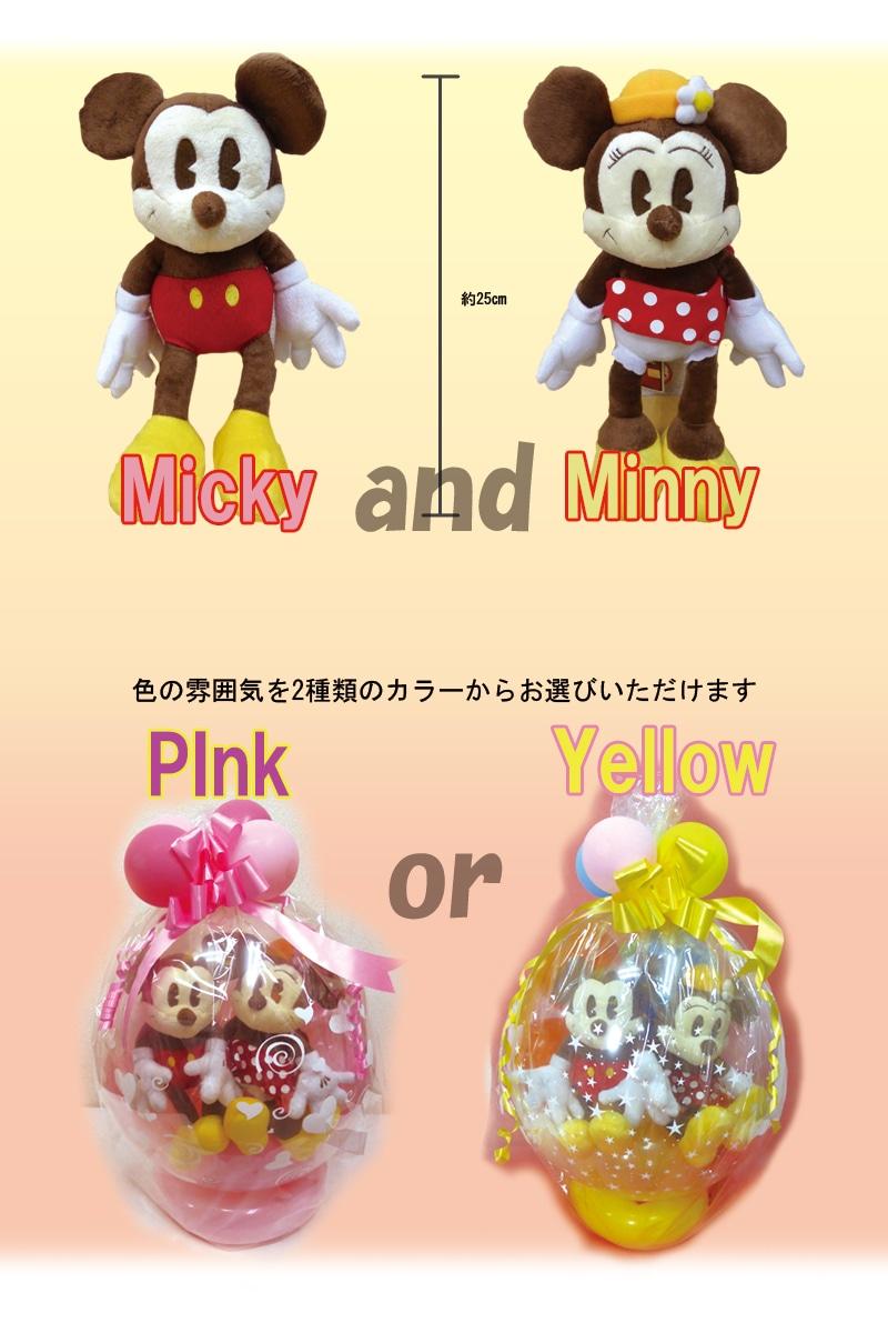 バルーンラッピングミッキー&ミニー