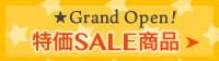 グランドオープン SALE商品