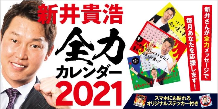 新井貴浩全力カレンダー