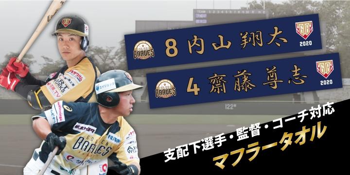 栃木ゴールデンブレーブス 選手・監督・コーチ対応タオル