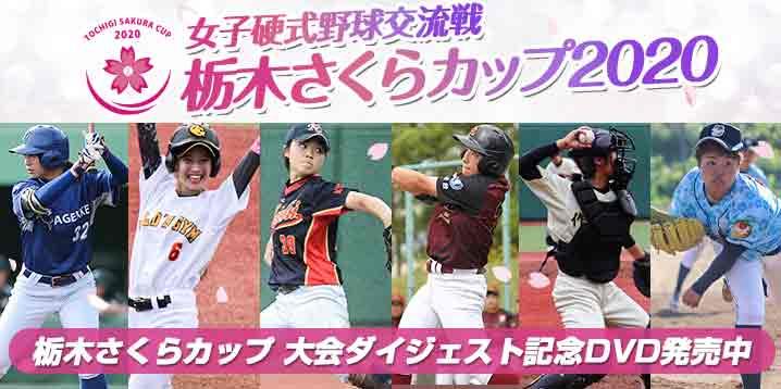 栃木さくらカップ2020 DVD