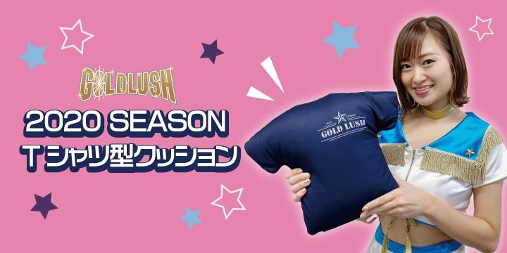 GOLDLUSH受注販売
