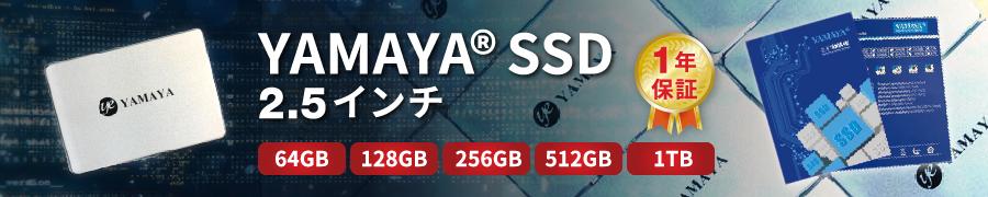 YAMAYA SSD 2.5インチ
