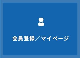 会員登録/マイページ