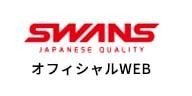 SWANS オフィシャルWEBはこちら