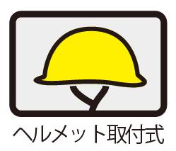 ヘルメット取付式