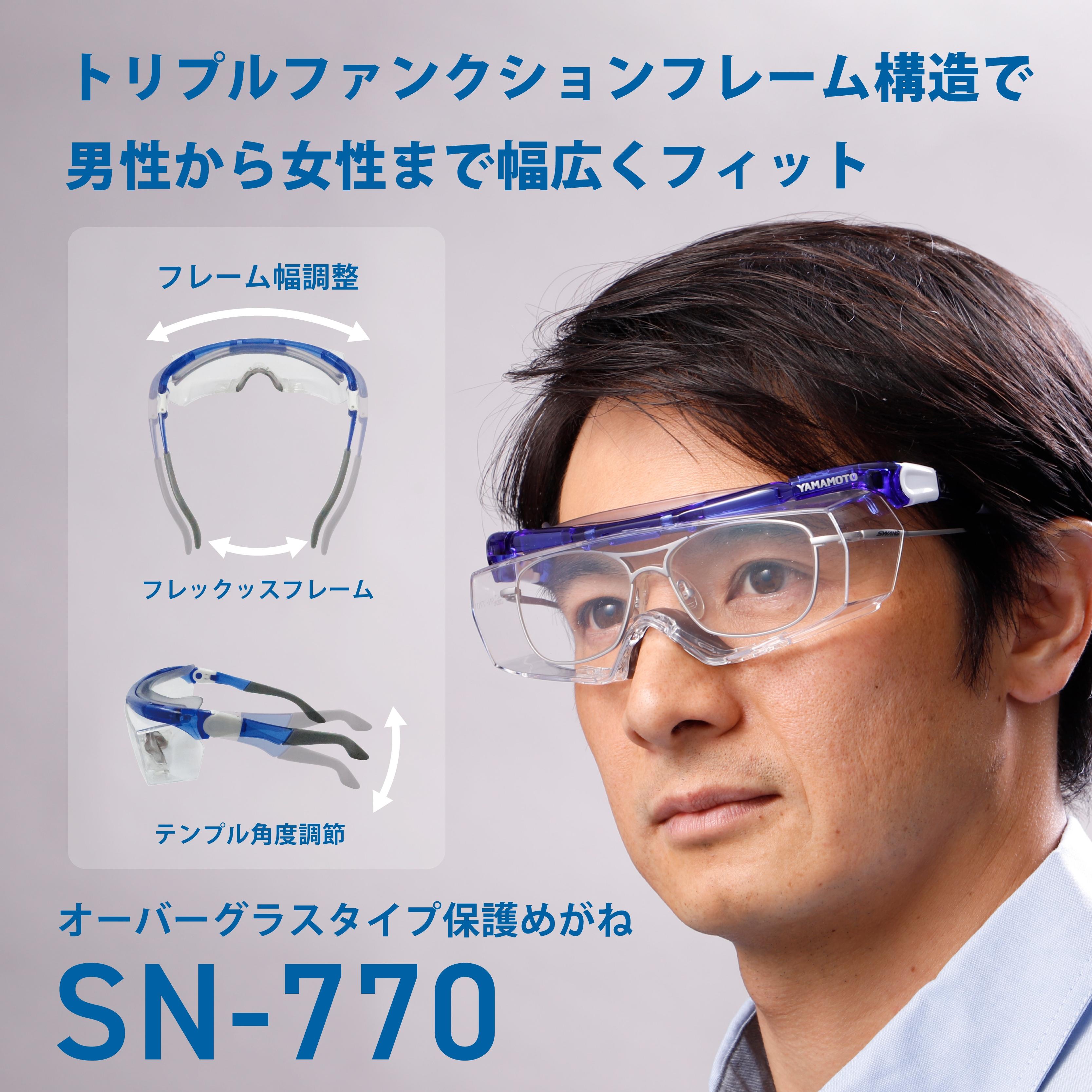 SN-770 オーバーグラスタイプ