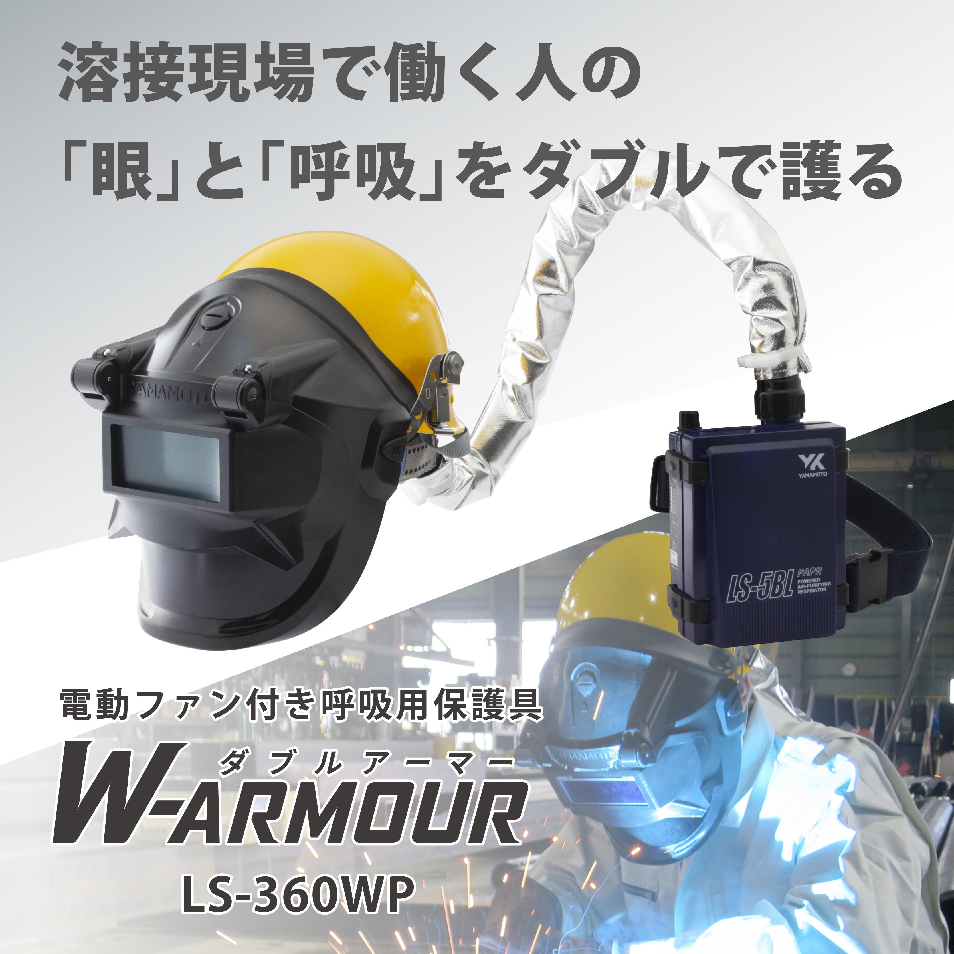 LS-360;WP ダクトアルミカバー付ワイドビュータイプ