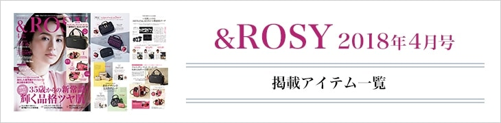 &ROSY 2018年4月号 掲載アイテム