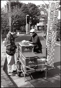 ハービー山口「 お豆腐屋さん 」 東京 2007