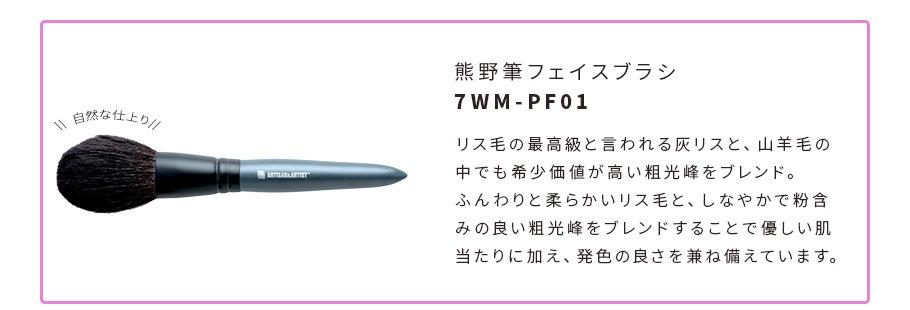 熊野筆 フェイスブラシ 7WM-PF01