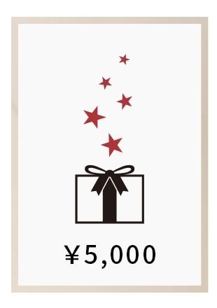 予算5,000円