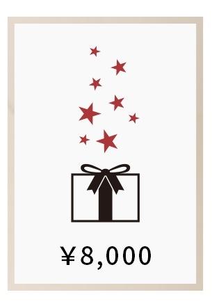 予算8,000円