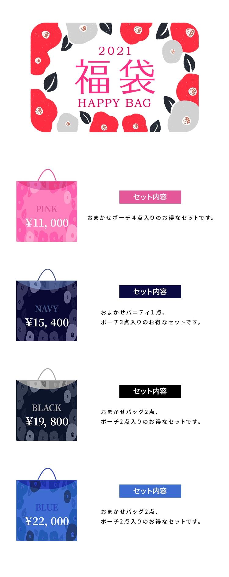 公式オンラインショップ限定 HappyBag(福袋)