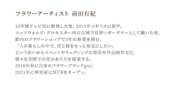 フラワーアーティスト 前田有紀 プロフィール
