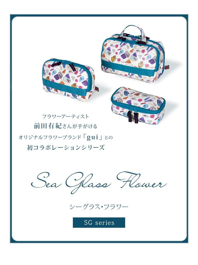 前田有紀さん手がけるフラワーブランド「gui」とのコラボレーション シーグラス・フラワーシリーズ