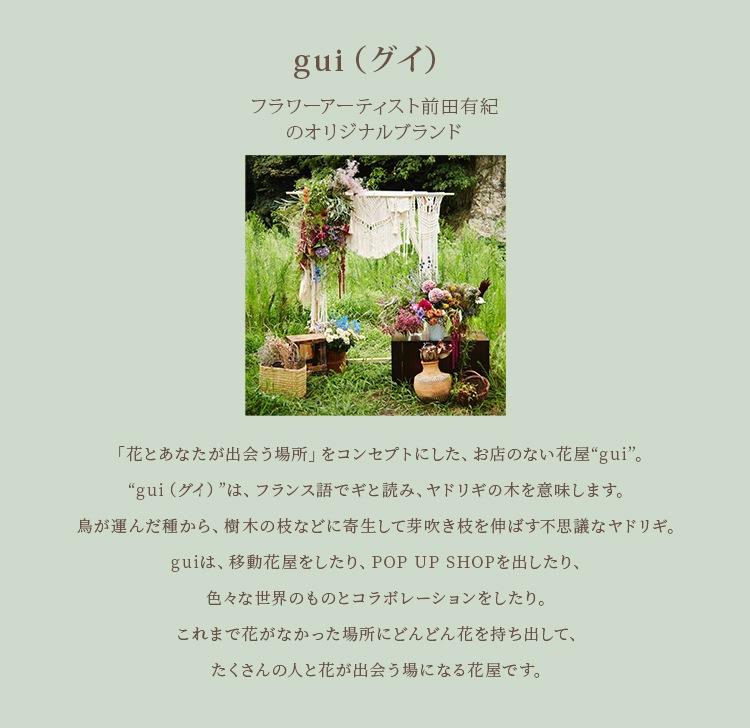 オリジナルブランド「gui (グイ)」のコンセプト 生花の移動販売やポップアップショップを展開 人と花との出会いを演出