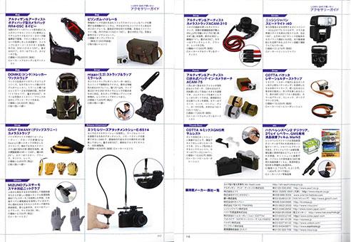 パナソニック LUMIX GM5 WORLD (日本カメラMOOK).