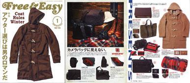 Free&Easy 2014年1月号
