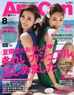 AneCan 2013年8月号