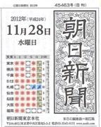 11月28日(水)朝日新聞朝刊(全国版)