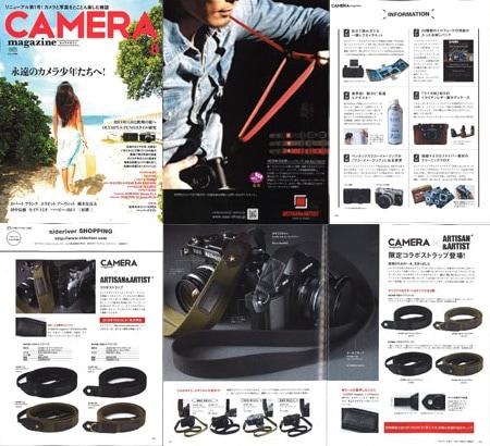 Camera magazine 8月号