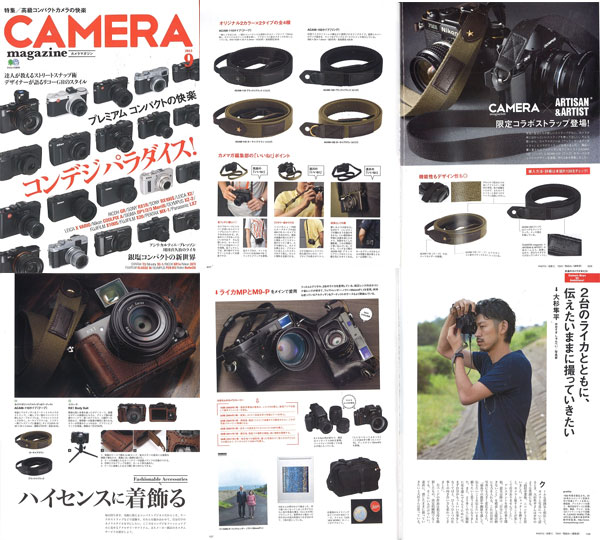 CAMERA magazine 2013年9月号