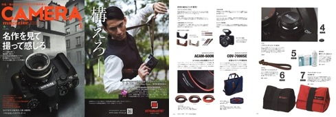 CAMERA magazine(カメラマガジン) 2014年1月号