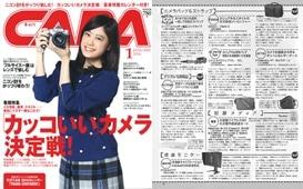 CAPA(キャパ) 2014年1月号