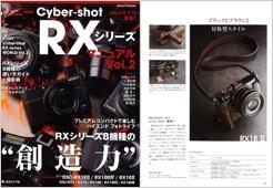 Cyber-shot RXシリーズ マニュアル Vol.2
