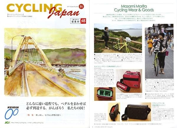 サイクリングジャパン2011Autumn No.467