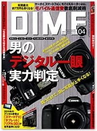 DIME004