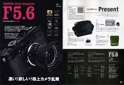 月刊日本カメラ 2012年8月号