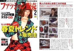 ファッション販売13年02月特大号