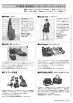 ファッション販売8月号