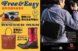 Free&Easy 2013年11月号