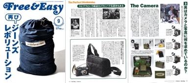 Free&Easy 9月号