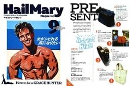 HailMary Magazine 2016年9月号