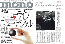 モノ・マガジン2017年3月16日情報号