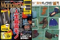 MonoMax 2013年11月号
