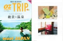 OZmagazine TRIP 2016年1月号