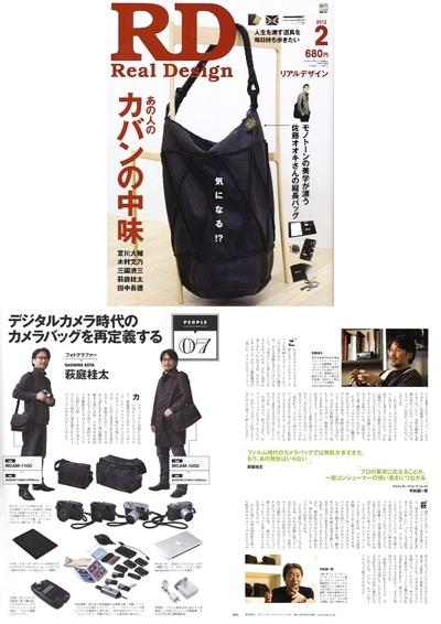 リアルデザイン 2012年2月号