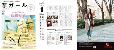 写ガール vol.16