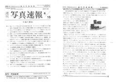 週間写真速報 (業界紙) 4月15日号
